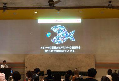NZ発!エシカルコスメのプレスレセプションの画像
